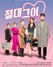 My Absolute Boyfriend Episode 4 Vostfr