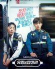 Catch The Ghost Episode 6 Vostfr