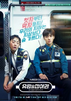 Catch The Ghost Episode 16 Finale Vostfr