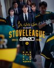 Stove League Episode 7 Vostfr