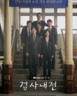Diary of a Prosecutor Episode 3 Vostfr