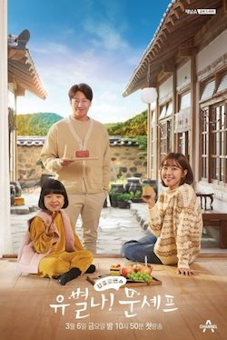 Eccentric Chef Moon  Episode 1 Vostfr
