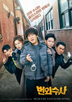 Team Bulldog: Off-duty Investigation Episode Finale 12 Vostfr